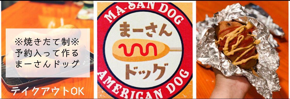 沖縄風アメリカンドッグ専門店「まーさんドッグ」